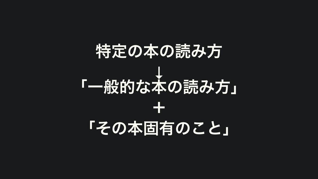 ಛఆͷຊͷಡΈํ ↓ ʮҰൠతͳຊͷಡΈํʯ ʴ ʮͦͷຊݻ༗ͷ͜ͱʯ