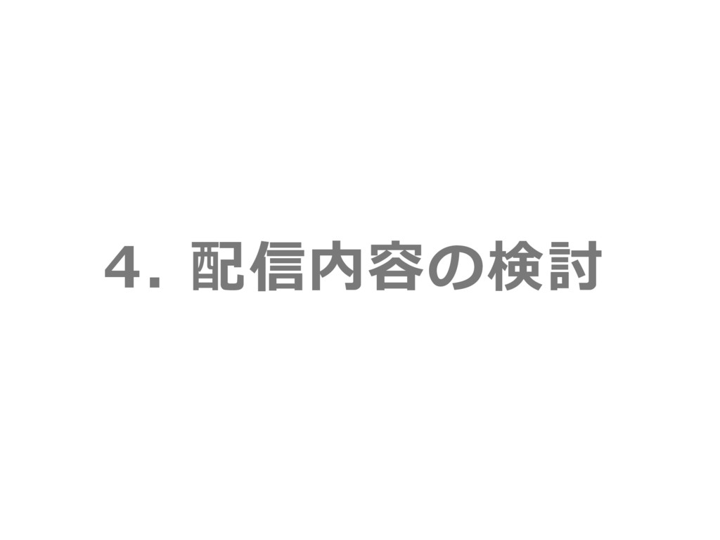 4. 配信内容の検討