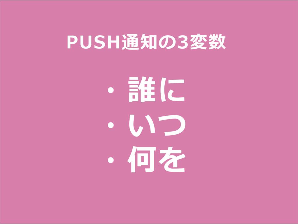 ・誰に ・いつ ・何を PUSH通知の3変数