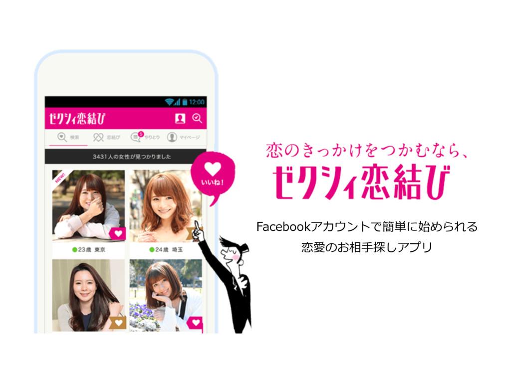 Facebookアカウントで簡単に始められる 恋愛のお相⼿探しアプリ
