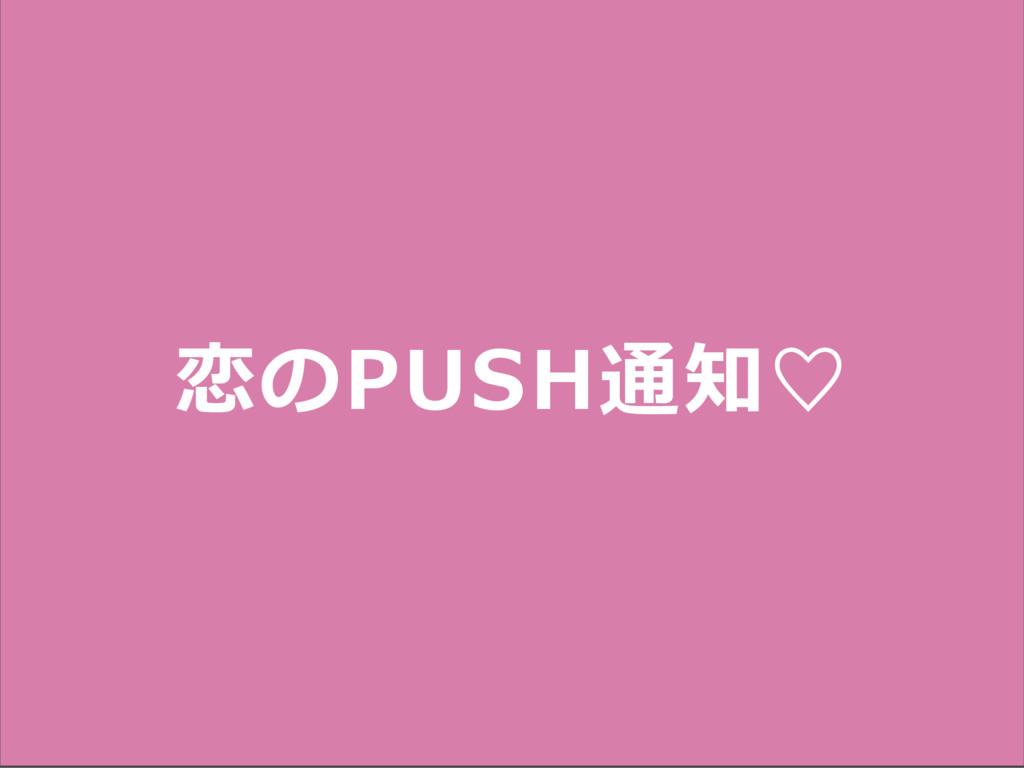 恋のPUSH通知♡