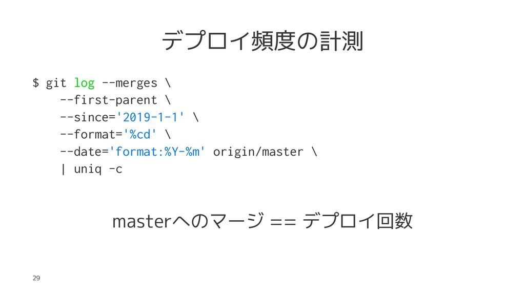デプロイ頻度の計測 $ git log --merges \ --first-parent \...