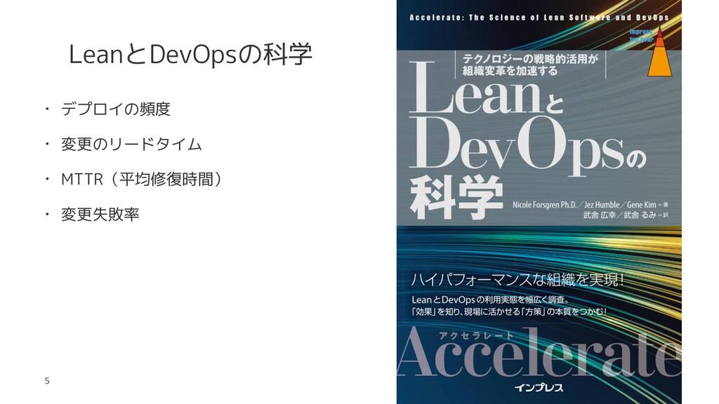 LeanとDevOpsの科学 • デプロイの頻度 • 変更のリードタイム • MTTR(平均修...