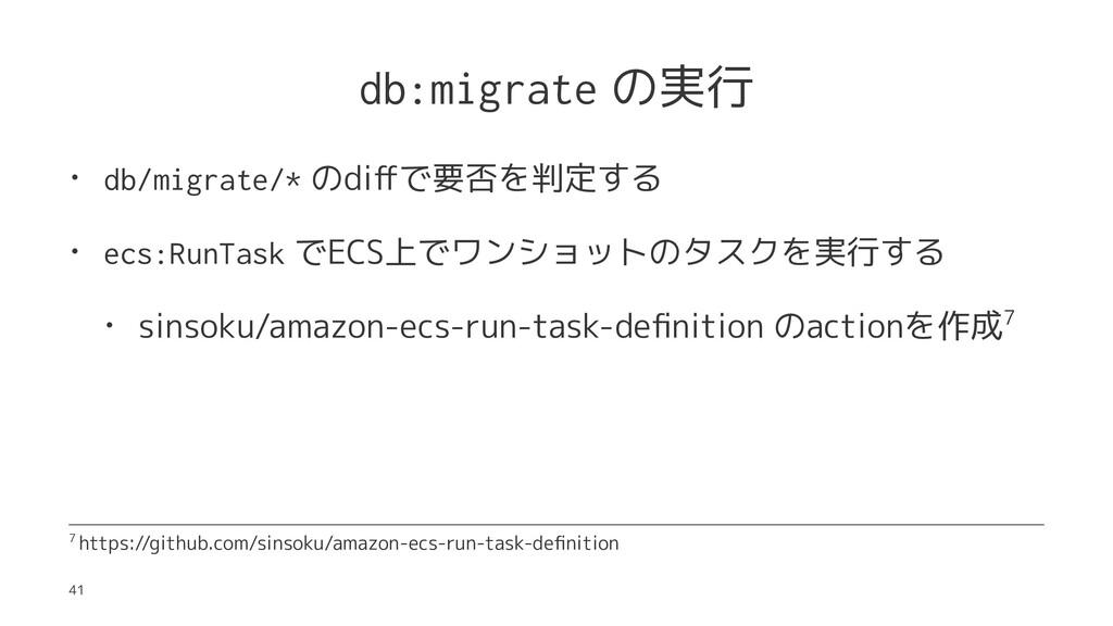 db:migrate の実行 • db/migrate/* のdiffで要否を判定する • ec...