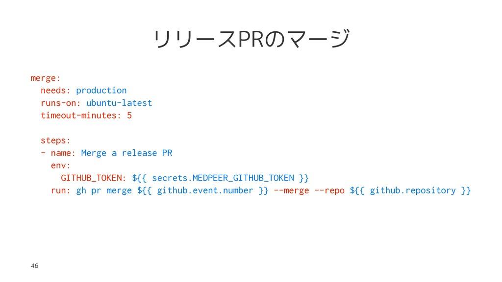 リリースPRのマージ merge: needs: production runs-on: ub...
