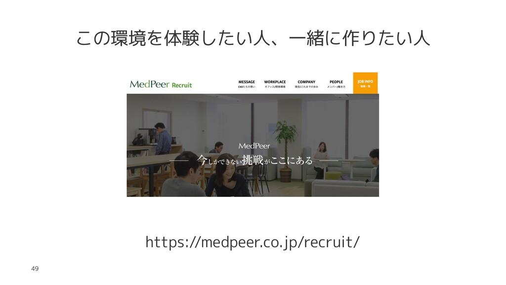 この環境を体験したい人、一緒に作りたい人 https://medpeer.co.jp/recr...