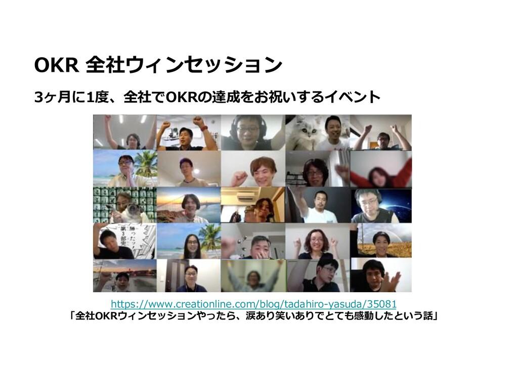 OKR 全社ウィンセッション https://www.creationline.com/blo...