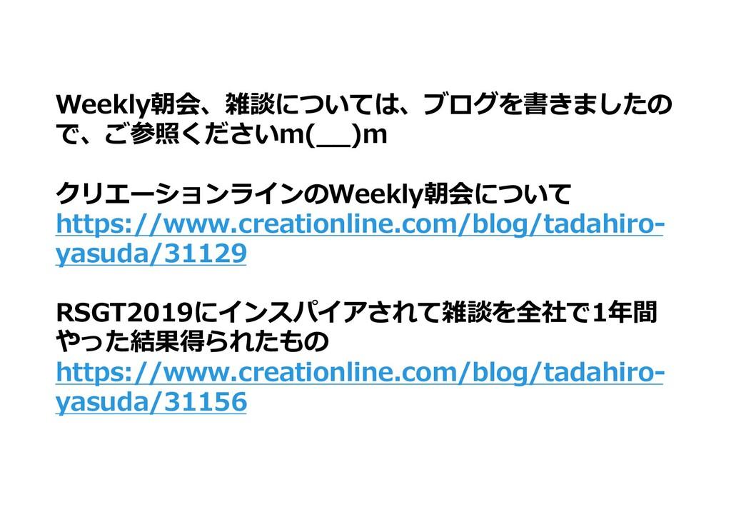 Weekly朝会、雑談については、ブログを書きましたの で、ご参照くださいm(__)m クリエ...
