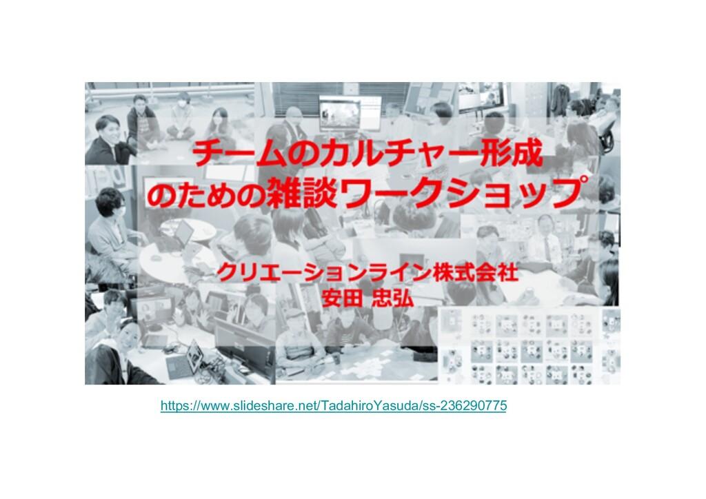 https://www.slideshare.net/TadahiroYasuda/ss-23...