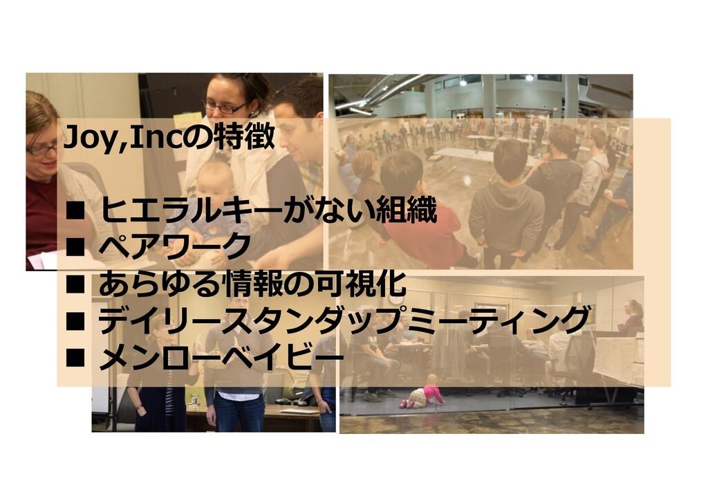 Joy,Incの特徴 n ヒエラルキーがない組織 n ペアワーク n あらゆる情報の可視化 n...