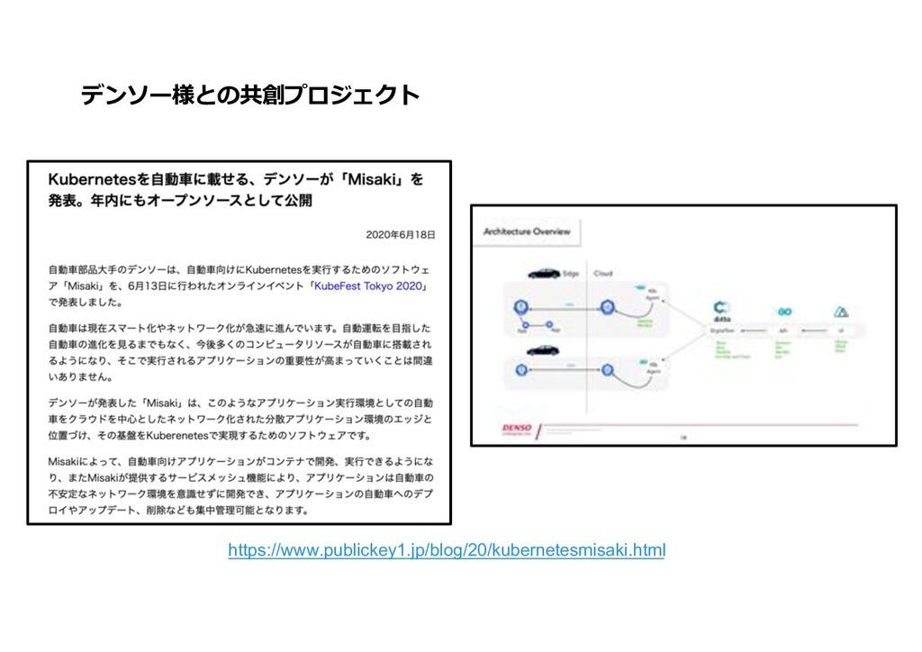 デンソー様との共創プロジェクト https://www.publickey1.jp/blog/...