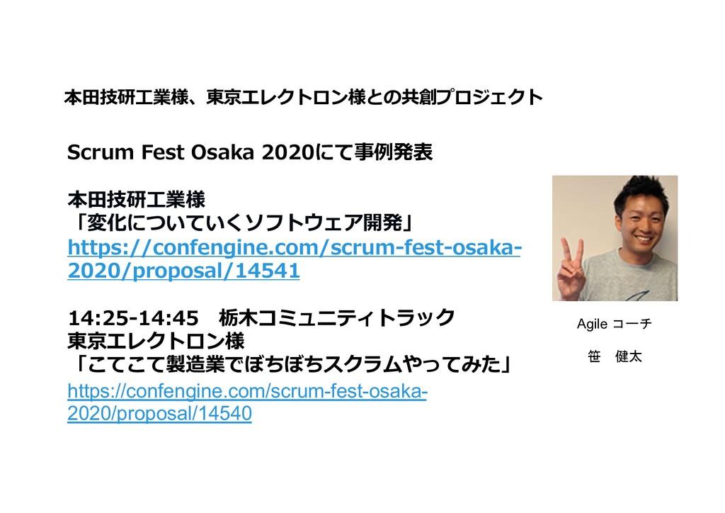 本⽥技研⼯業様、東京エレクトロン様との共創プロジェクト Scrum Fest Osaka 20...