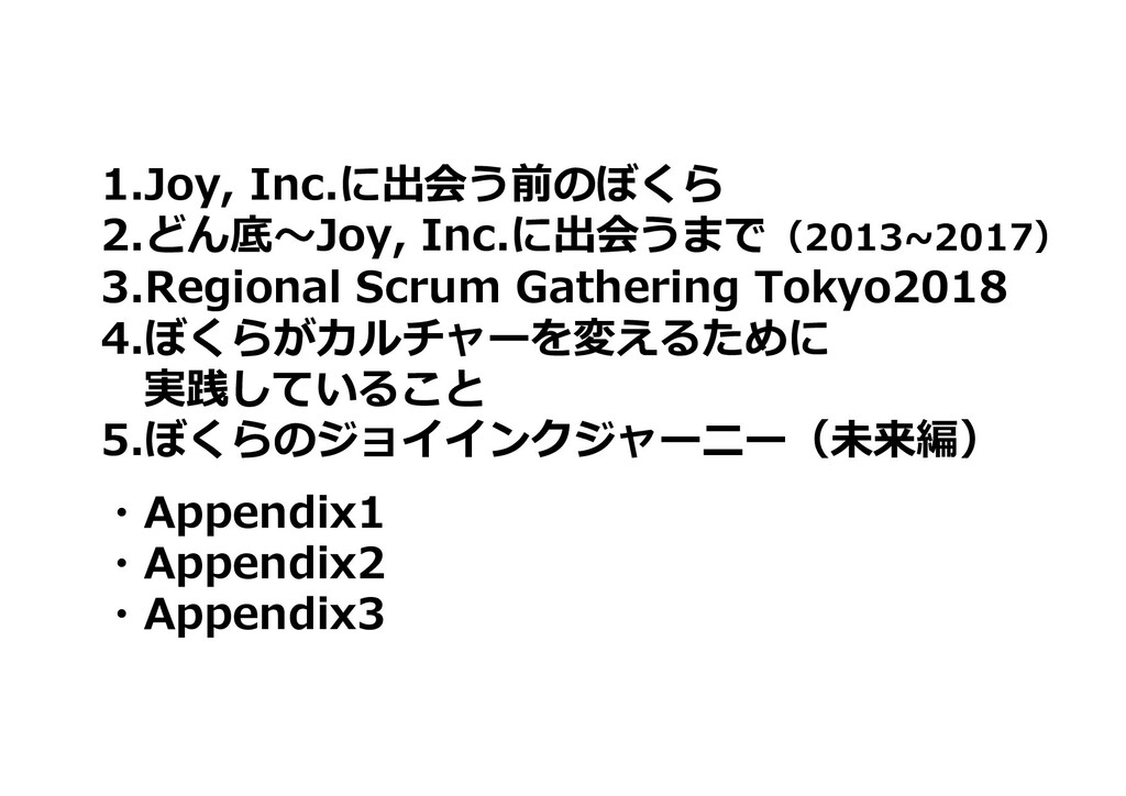 1.Joy, Inc.に出会う前のぼくら 2.どん底〜Joy, Inc.に出会うまで(2013...