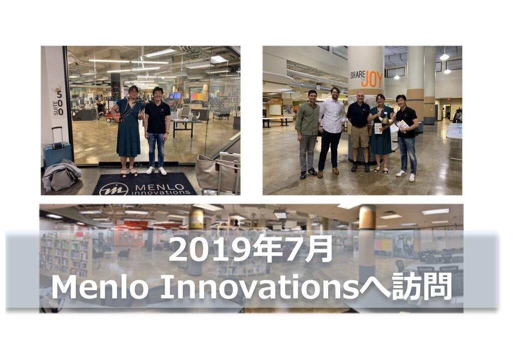 2019年7⽉ Menlo Innovationsへ訪問
