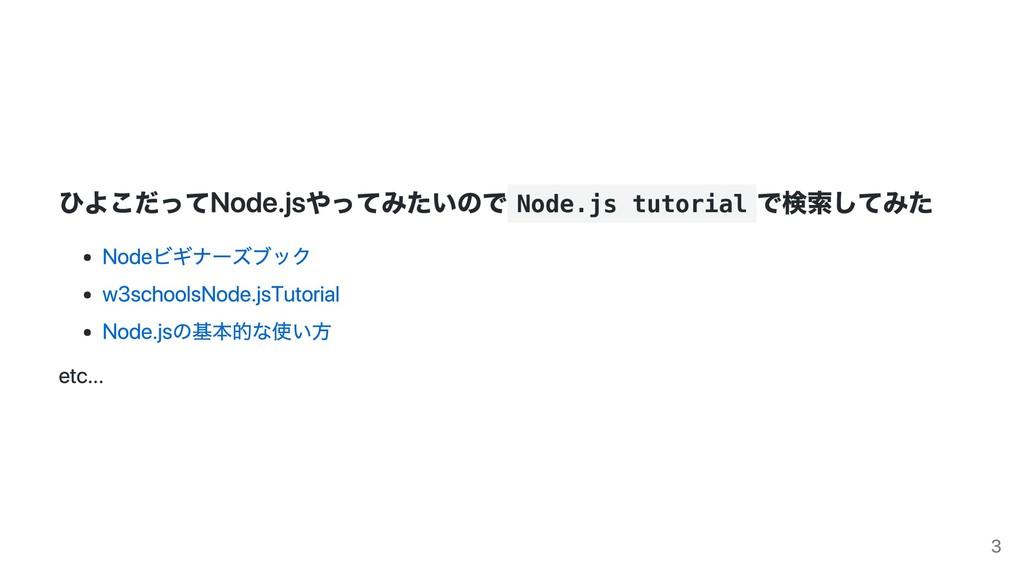 ひよこだってNode.jsやってみたいので Node.js tutorial で検索してみた ...