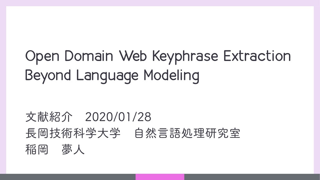 Open Domain Web Keyphrase Extraction Beyond Lan...