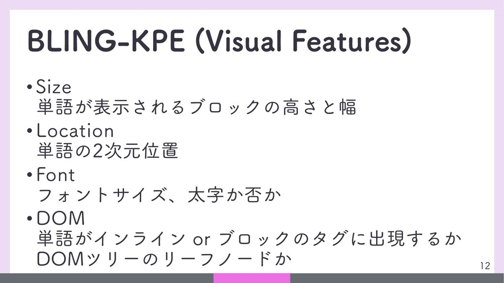 BLING-KPE (Visual Features) • Size 単語が表示されるブロック...
