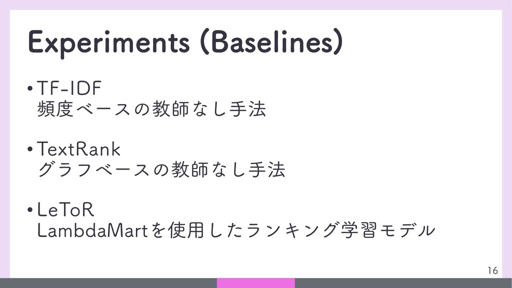 Experiments (Baselines) • TF-IDF 頻度ベースの教師なし手法 •...