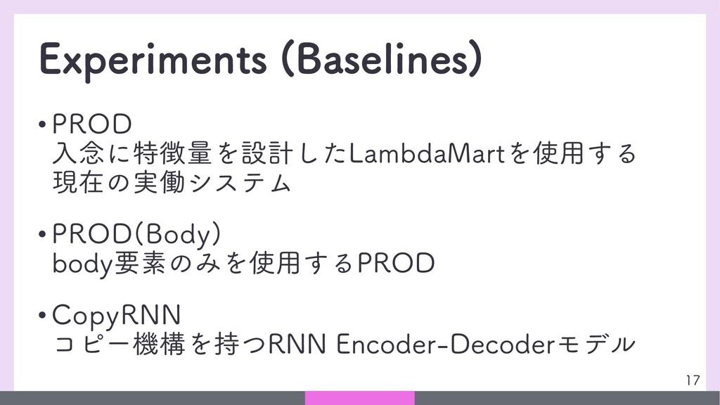 Experiments (Baselines) • PROD 入念に特徴量を設計したLambd...