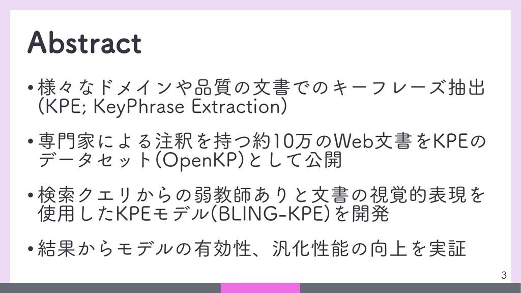 Abstract • 様々なドメインや品質の文書でのキーフレーズ抽出 (KPE; KeyPhr...