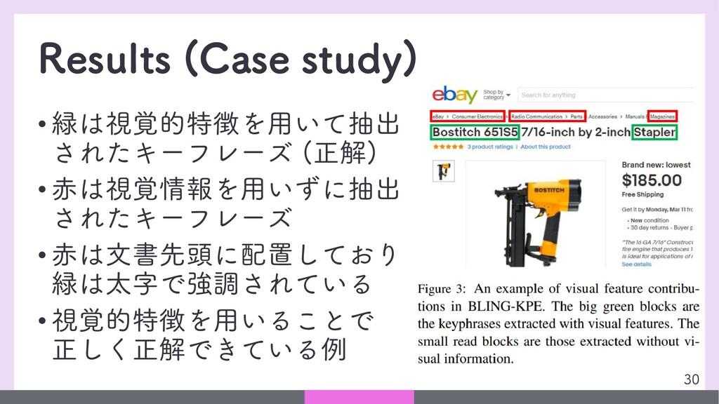 Results (Case study) • 緑は視覚的特徴を用いて抽出 されたキーフレーズ ...