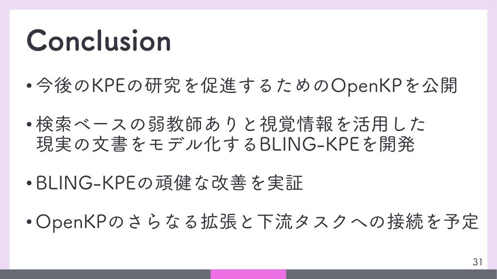 Conclusion • 今後のKPEの研究を促進するためのOpenKPを公開 • 検索ベース...