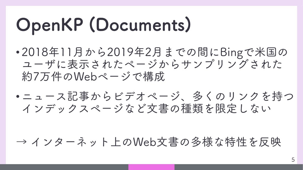 OpenKP (Documents) • 2018年11月から2019年2月までの間にBing...