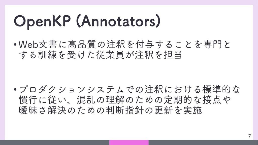OpenKP (Annotators) • Web文書に高品質の注釈を付与することを専門と す...