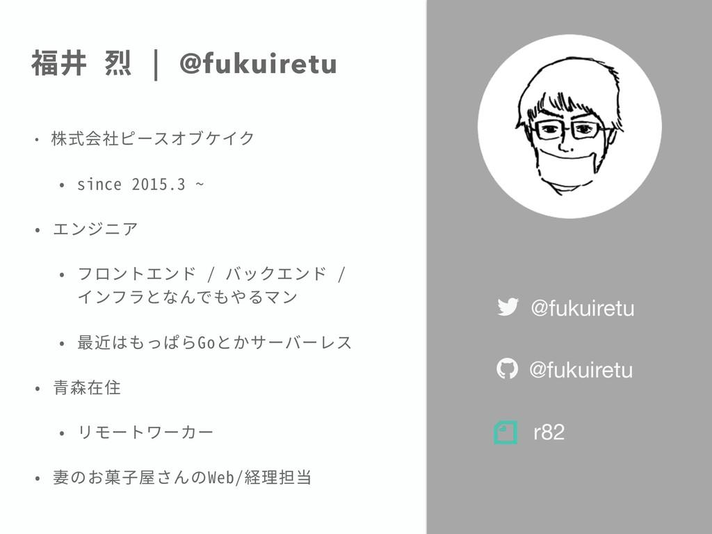 福井 烈 | @fukuiretu • 株式会社ピースオブケイク • since 2015.3...