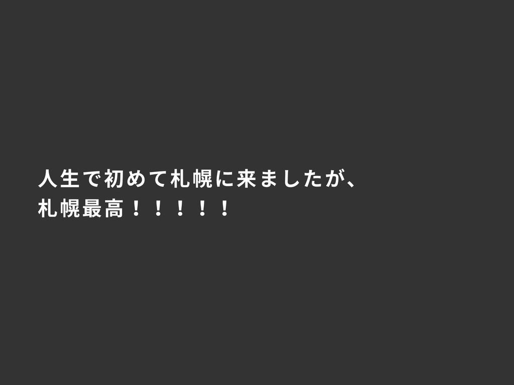 ⼈⽣で初めて札幌に来ましたが、 札幌最⾼!!!!!
