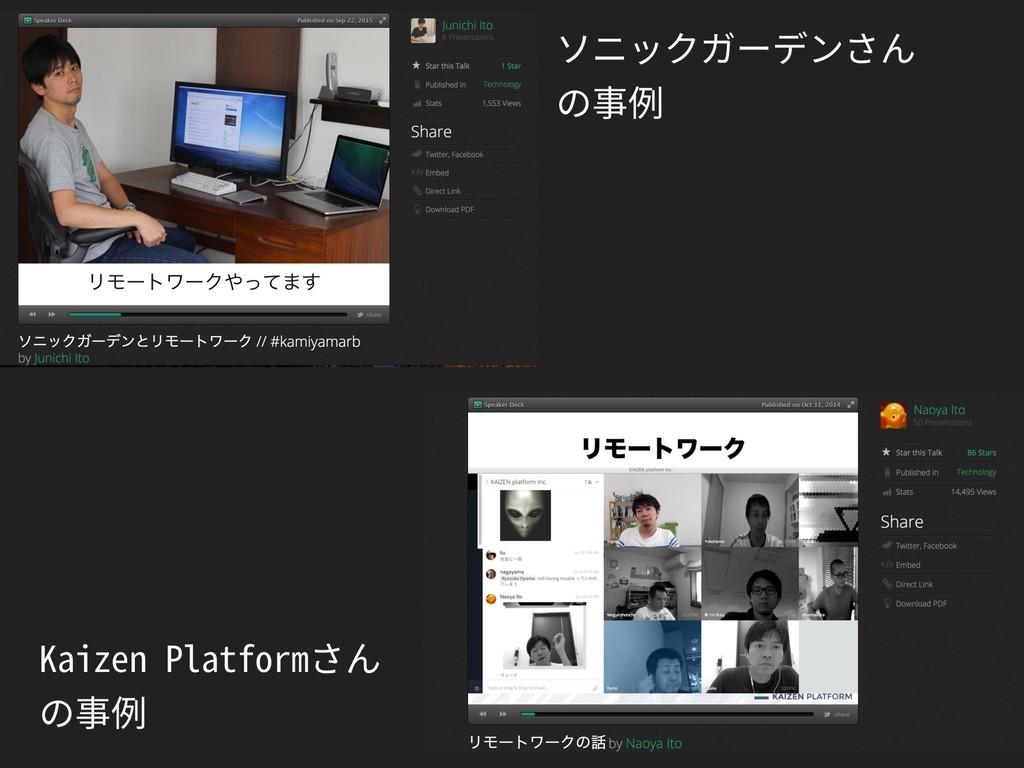 ソニックガーデンさん の事例 Kaizen Platformさん の事例