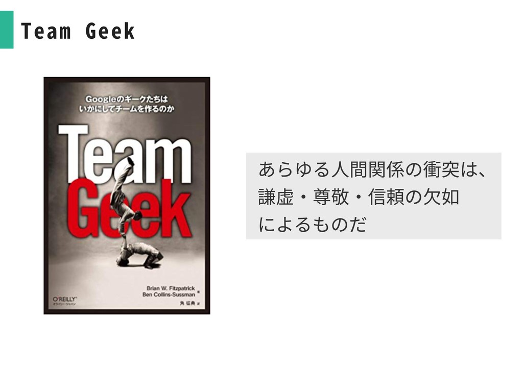 Team Geek あらゆる⼈間関係の衝突は、 謙虚・尊敬・信頼の⽋如 によるものだ