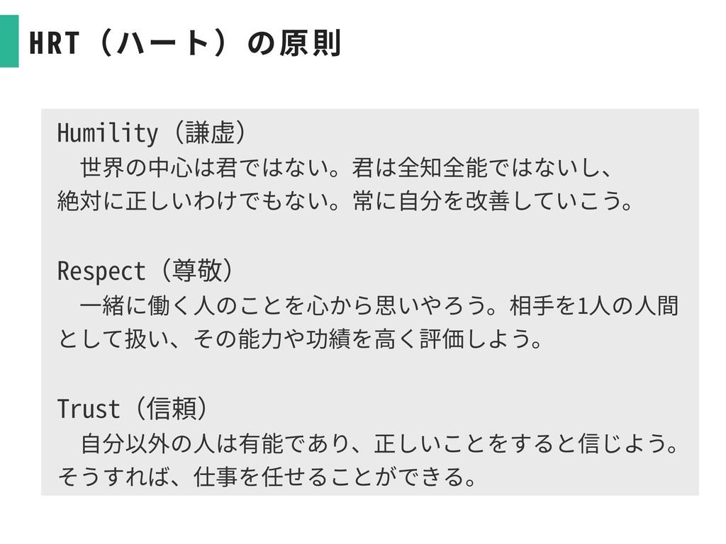 HRT(ハート)の原則 Humility(謙虚) 世界の中⼼は君ではない。君は全知全能ではな...