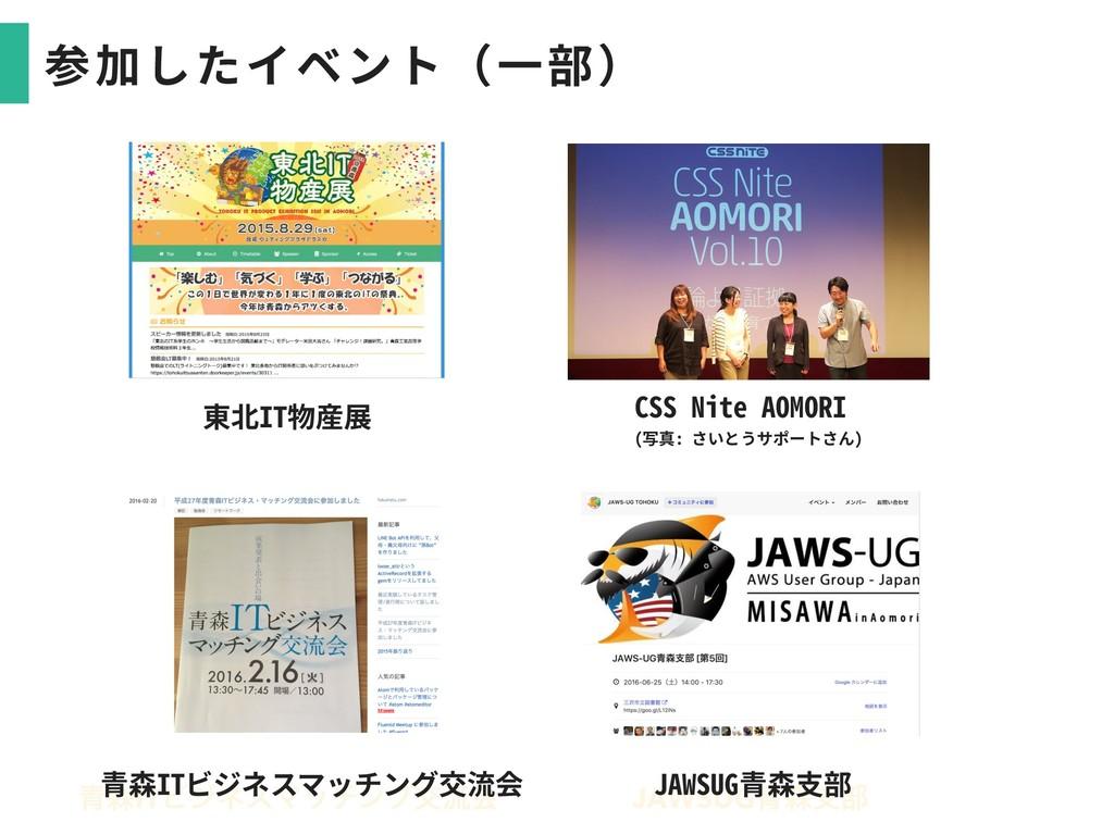 参加したイベント(⼀部) 東北IT物産展 CSS Nite AOMORI (写真: さいとうサ...