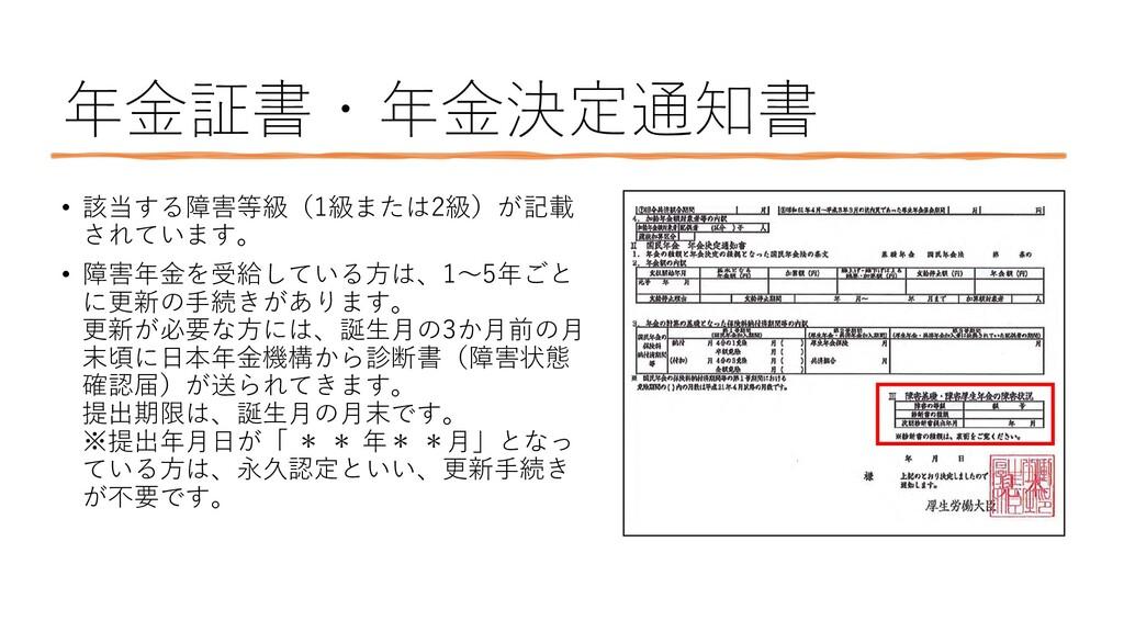 年金証書・年金決定通知書 • 該当する障害等級(1級または2級)が記載 されています。 • 障...