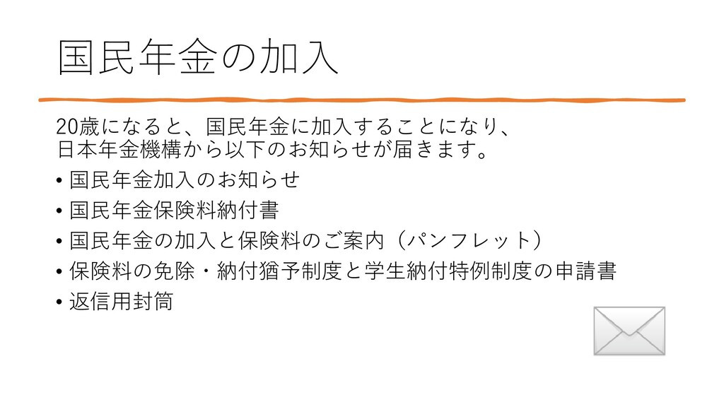 国民年金の加入 20歳になると、国民年金に加入することになり、 日本年金機構から以下のお知らせ...