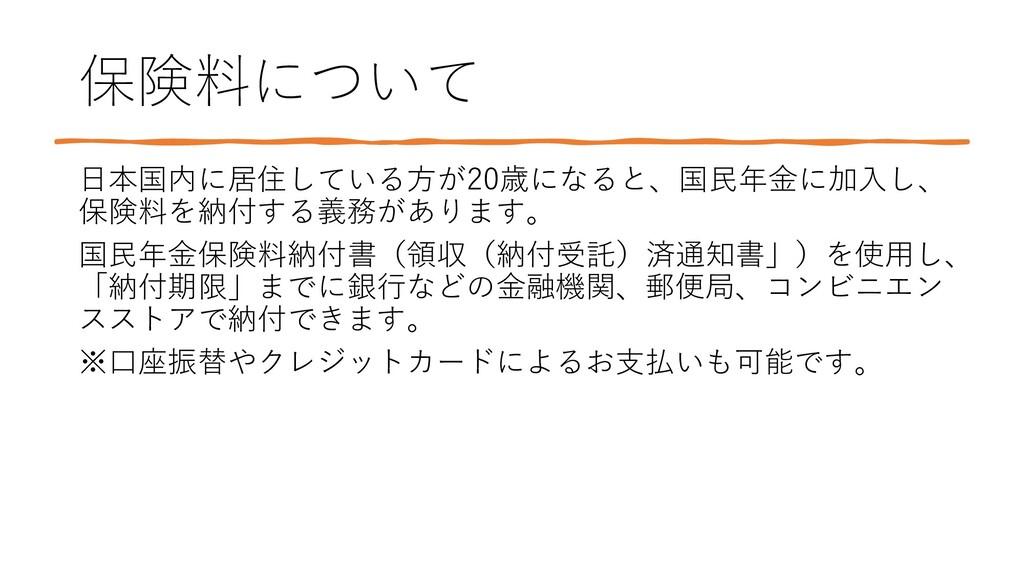 保険料について 日本国内に居住している方が20歳になると、国民年金に加入し、 保険料を納付する...