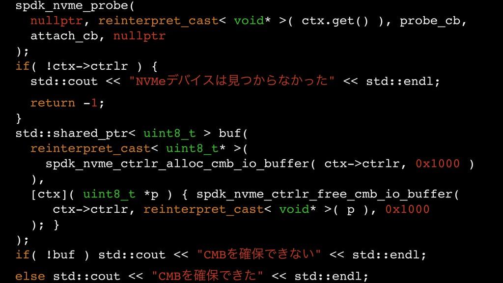spdk_nvme_probe( nullptr, reinterpret_cast< voi...