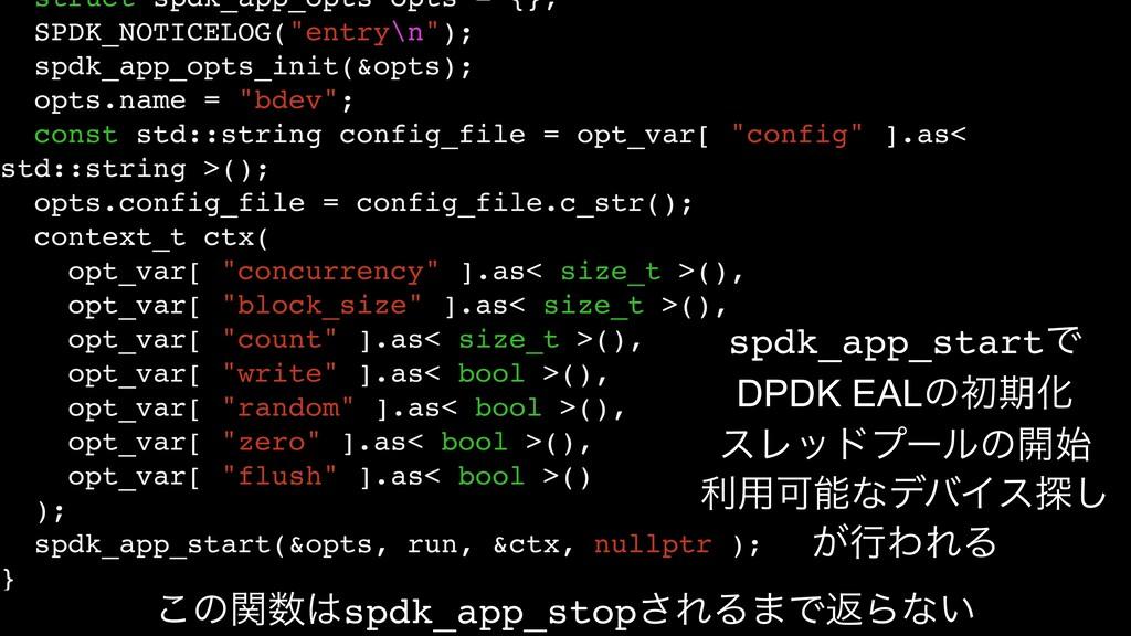 struct spdk_app_opts opts = {}; SPDK_NOTICELOG(...