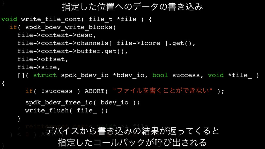 } void write_file_cont( file_t *file ) { if( sp...