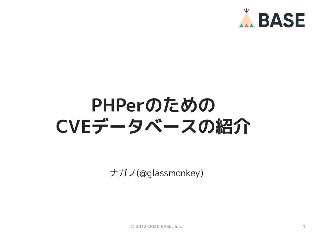 1 © 2012-2020 BASE, Inc. PHPerのための CVEデータベースの紹介...