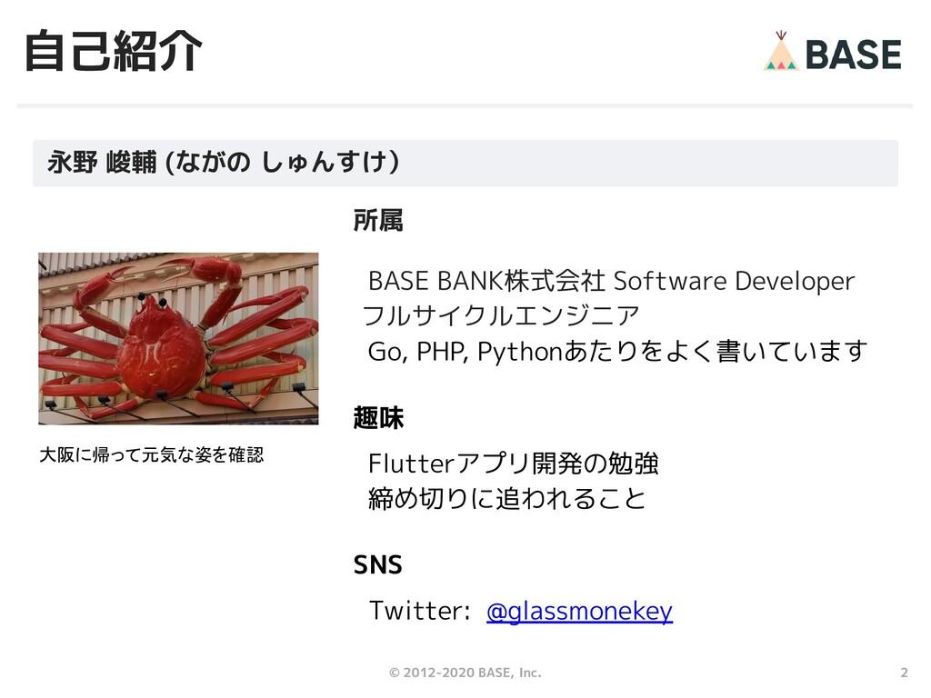 2 © 2012-2020 BASE, Inc. 自己紹介 所属 BASE BANK株式会社 ...