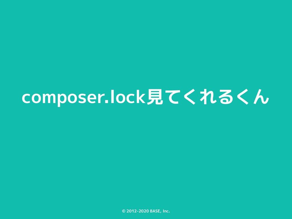 © 2012-2020 BASE, Inc. composer.lock見てくれるくん