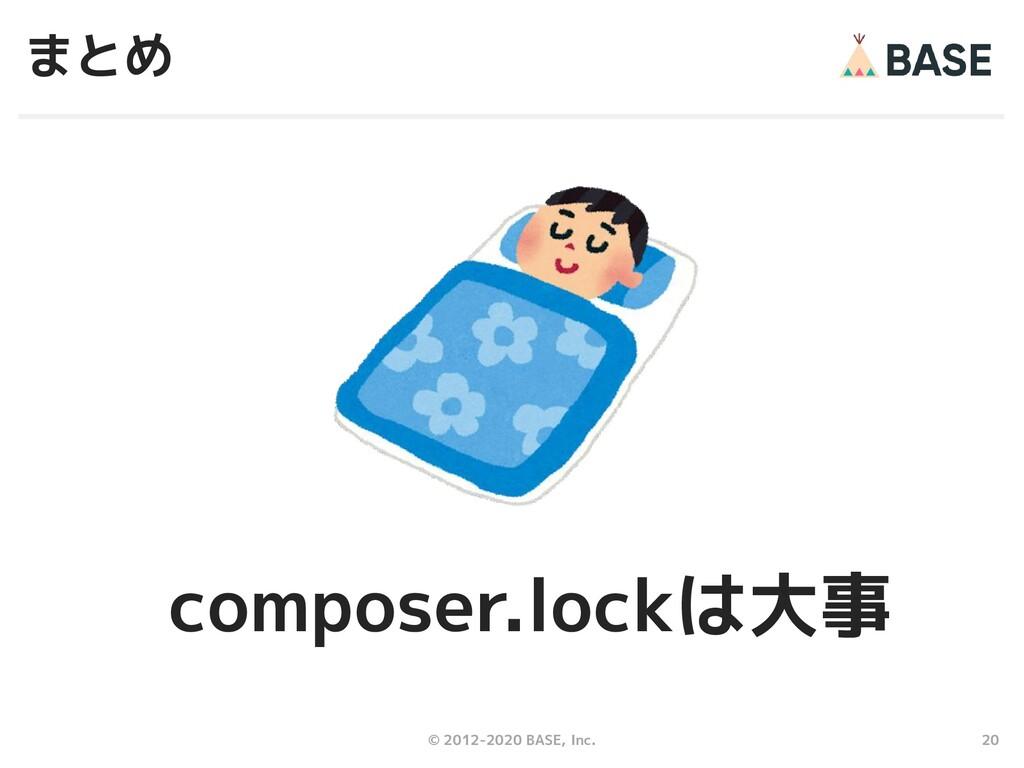 20 © 2012-2020 BASE, Inc. まとめ composer.lockは大事