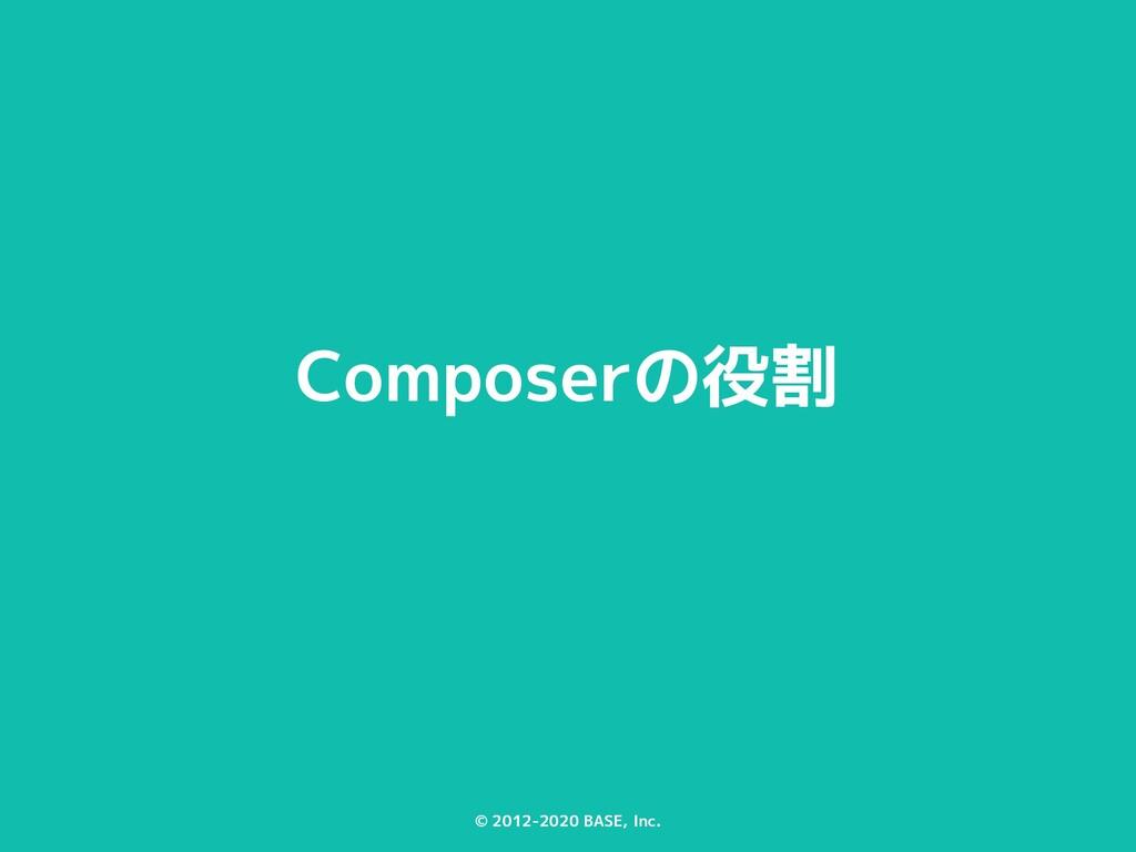 © 2012-2020 BASE, Inc. Composerの役割