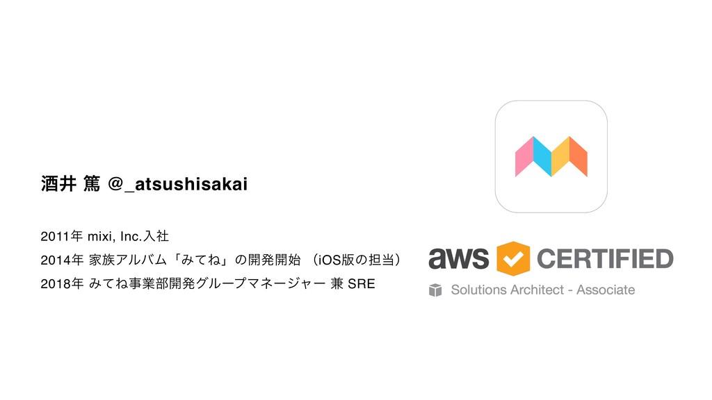 ञҪ ಞ @_atsushisakai 2011 mixi, Inc.ೖࣾ 2014 Ո...