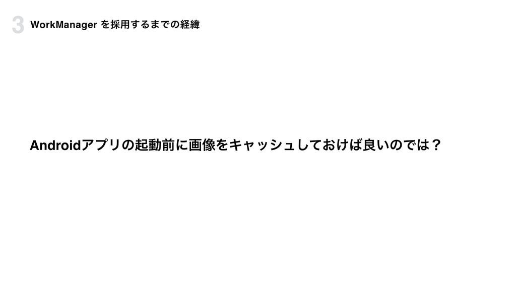 AndroidΞϓϦͷىಈલʹը૾ΛΩϟογϡ͓͚ͯ͠ྑ͍ͷͰʁ WorkManager ...