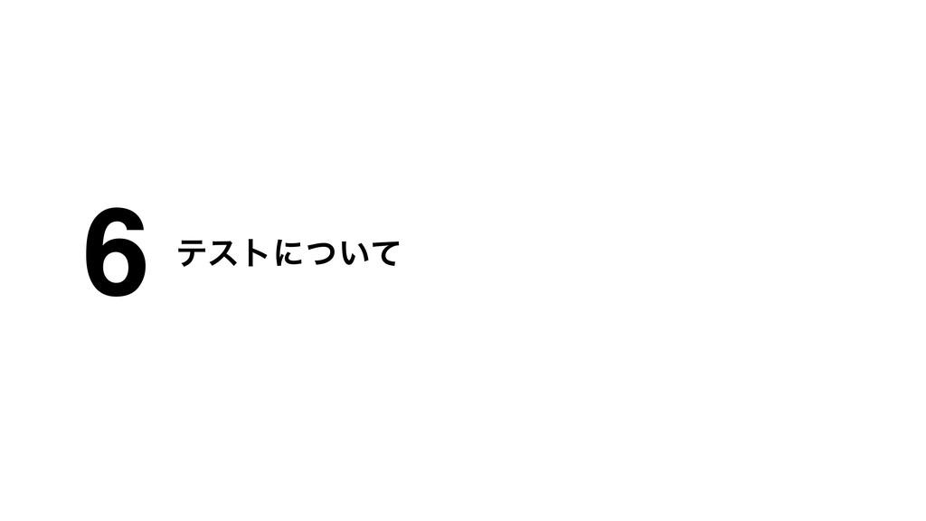 ςετʹ͍ͭͯ 6