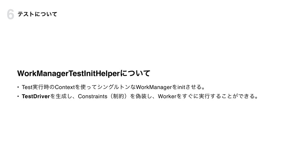 WorkManagerTestInitHelperʹ͍ͭͯ • Test࣮ߦ࣌ͷContext...