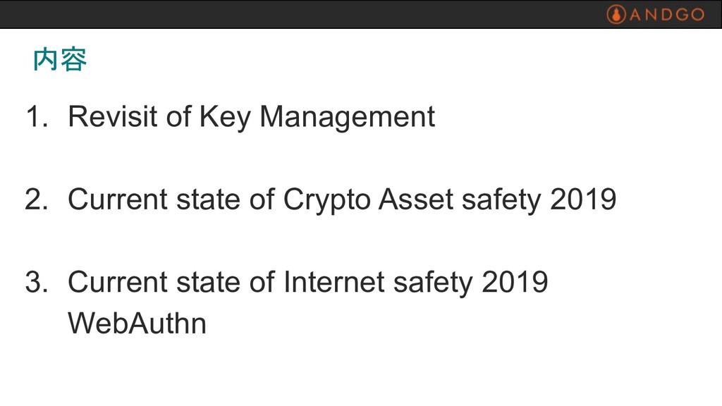 内容 1. Revisit of Key Management 2. Current stat...